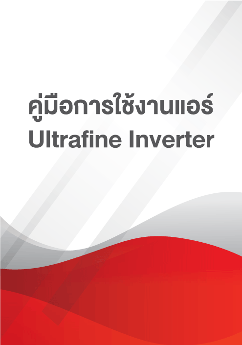 Ultrafine Inverter Manual